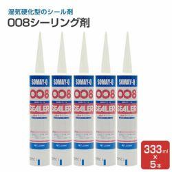 008シーリング剤 333ml×5本セット (変性シリコン/染めQテクノロジィ)