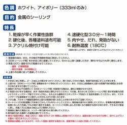 008シーリング剤 333ml×20本セット/箱 (変性シリコン/染めQテクノロジィ)