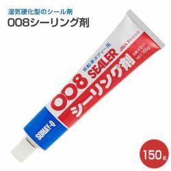 008シーリング剤 150g(変性シリコン/染めQテクノロジィ)