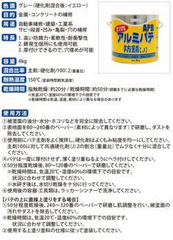 アルミパテ防錆J (主剤4kg+硬化剤80g)セット (染めQテクノロジィ)