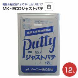 MK・ECOジャストパテ 白 12L(メーコー)