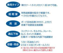 MK・ECOスーパーパテ 白 12L (メーコー)