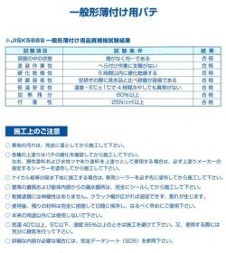 メーコースーパーパテ 白 2.5L(MK・ECO)