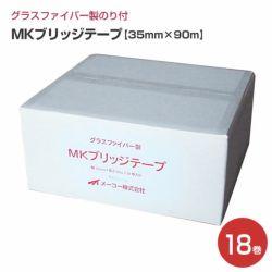 MKブリッジテープ 35mm×90m (18巻) (メーコー/目地テープ)