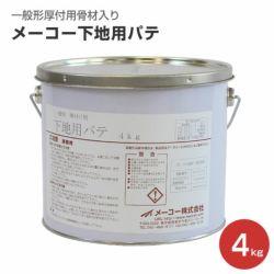 メーコー下地用パテ 4kg (メーコー)