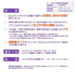 MK ゼロコン 12L(メーコー/一般型厚付け用パテ)