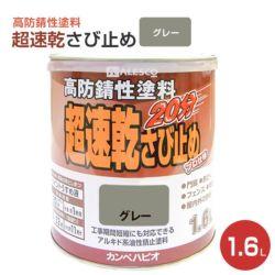 超速乾さび止め グレー 1.6L  (カンペハピオ/ペンキ/塗料)