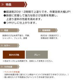 超速乾さび止め あかさび色 3.2L  (カンペハピオ/ペンキ/塗料)
