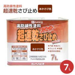超速乾さび止め あかさび色 7L  (カンペハピオ/ペンキ/塗料)