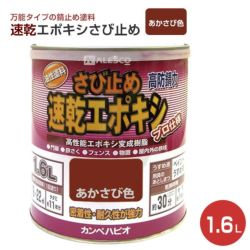 速乾エポキシさび止め あかさび色 1.6L  (カンペハピオ/ペンキ/塗料)