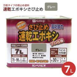 速乾エポキシさび止め グレー 7L  (カンペハピオ/ペンキ/塗料)