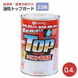 油性トップガード 0.4L  (シリコン多用途/カンペハピオ/ペンキ/塗料)