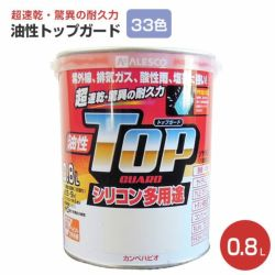 油性トップガード 0.8L  (シリコン多用途/カンペハピオ/ペンキ/塗料)