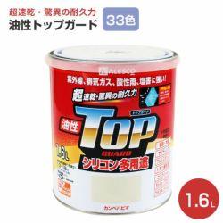 油性トップガード 1.6L  (シリコン多用途/カンペハピオ/ペンキ/塗料)