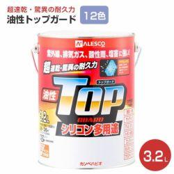 油性トップガード 3.2L  (シリコン多用途/カンペハピオ/ペンキ/塗料)