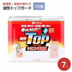 油性トップガード 7L  (シリコン多用途/カンペハピオ/ペンキ/塗料)