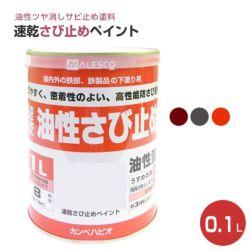 速乾さび止めペイント 各色 0.1L  (カンペハピオ/ペンキ/塗料)