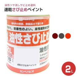 速乾さび止めペイント 各色 2L  (カンペハピオ/ペンキ/塗料)