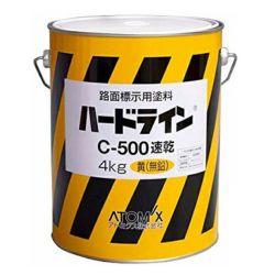ハードライン C-500速乾 黄色 4kg  (アトミクス/油性/無鉛/ペンキ/道路ライン用塗料/区画線/駐車場/アスファルト)