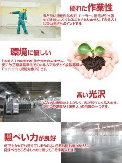 床美人 15kg×5缶+床美人シンナー16L×3缶 (350平米用)セット商品  (大同塗料/アクリル樹脂防塵床用塗料/工場/倉庫/通路/コンクリート床)