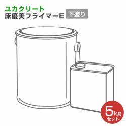 ユカクリート 床優美プライマー 4kgセット  (弱溶剤型プライマー/大同塗料)