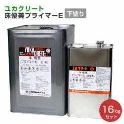 ユカクリート 床優美プライマー 16kgセット  (弱溶剤型プライマー/大同塗料)