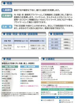 カチオン浸透エポプライマー 15kg(水性下塗り材/東日本塗料)