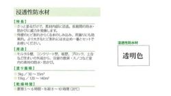 強力防水一番 13kg  (溶剤系/防水剤/浸透性防止剤/撥水剤/コンクリート/木材/レンガ/日本特殊塗料)