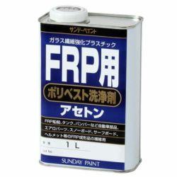FRP用ポリベスト洗浄剤 1L (サンデーペイント/アセトン)