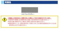 フローン#11 ペール缶 16kgセット  (東日本塗料/カラーウレタン塗膜防水材)