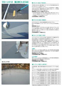 ウレタン防水材 フローン #12 クールホワイト ペール缶 18kgセット  (東日本塗料/油性/遮熱/屋上/ベランダ)