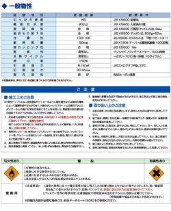 弾性トップ14  15kgセット  (東日本塗料/ウレタン防水材トップコート)