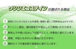 ワシンエコステイン 14L  (油性/顔料系オイルステイン/木部用/和信化学)