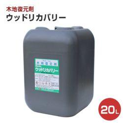 ウッドリカバリー(木地復元剤) 20L (和信化学工業/カビ/シミ/あく抜き)