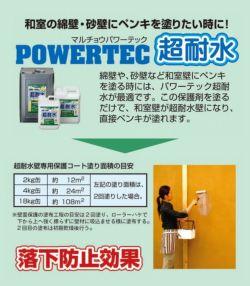 パワーテック 超耐水(壁専用保護コート剤) 4kg  (壁面用緑ラベル/丸長商事/水性/ペンキ/塗料)