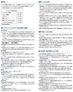 ウレタン防水材【送料無料】フローン #11 立ち上がり用 16kgセット  (東日本塗料/2液型カラーウレタン/屋根/屋上)
