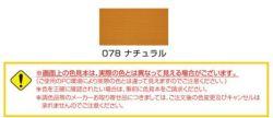 シッケンズ セトールデッキ プラス ナチュラル 5L(サンドペーパー付き)  (油性/木材保護塗料/屋外木部/ウッドデッキ/ヨット木部)