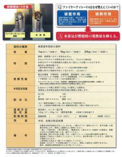 ファイヤーディレー F4 1kg(表面塗布型防火塗料/玄々化学工業)