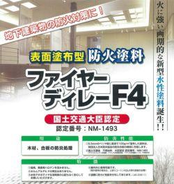 ファイヤーディレー F4 5kg(表面塗布型防火塗料/玄々化学工業)