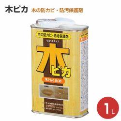 木(もく)ピカ 1L (木の防カビ・防汚保護剤/大塚刷毛製造)