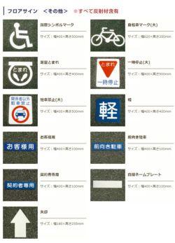 フロアサイン,白線ネームプレート,アトムハウスペイント,路面標示材