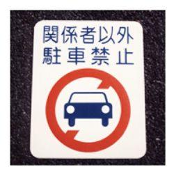 フロアサイン,駐車禁止,大,マーク,アトムハウスペイント,路面標示材