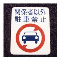 フロアサイン 駐車禁止(大) 400mm×500mm