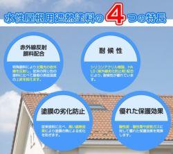 水性屋根用遮熱塗料,アサヒペン,スレート,トタン,モルタル,コンクリート,ペンキ,塗料,遮熱