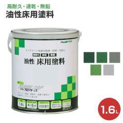 油性床用塗料 1.6L(アトムハウスペイント/油性コンクリート床用/フロアトップ)