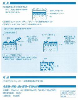 フロアトップ,#500油面プライマー,油性,2液型,油面用,床用,アトミクス