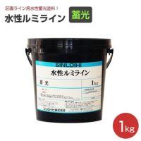 水性ルミライン 蓄光 1kg