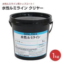 水性ルミライン クリヤー(透明) 1kg