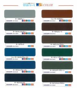 快適サーモWSi,標準色,水谷ペイント,水系シリコン樹脂塗料,屋根,遮熱