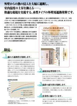 水性パラサーモ外壁用,日本特殊塗料,水性1液,シリコン樹脂,外壁用遮熱塗料